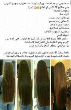 Soin Beauty Care Routine, Hair Care Routine, Hair Growing Tips, Grow Hair, Beauty Skin, Health And Beauty, Hair Beauty, Diy Hair Treatment, Egyptian Beauty
