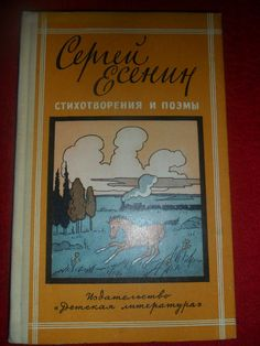 Sergei Esenin/Yessenin  Poems Stihotvorenia i by Oldthingsforyou