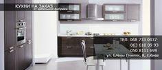 Кухни на заказ http://kuhnizakaz.kiev.ua/ – Кухни на заказ в Киеве недорого, со клада. Посетите наш сайт и вы не пожалеете!! Подберем любую кухню
