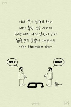 꿈일기 ::: 라온제나 Wise Quotes, Famous Quotes, Inspirational Quotes, Korea Quotes, Korean Language Learning, Good Sentences, Thing 1, Good Advice, Cool Words