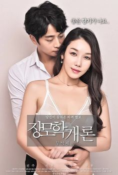 Mother-in-law's Introduction 2018 full free: Firstly, Mi Yeon and Jin Ho are three months into their marriage and are having a hot night until they get a call from her father. He's getting remarried and the couple leaves to meet her Free Korean Movies, Korean Drama Movies, Korean Dramas, X Movies, Movies Online, Film Semi, Foreign Movies, Film Archive, Mother In Law
