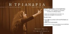 """Μπές ...άκου και κέρδισε διπλές προσκλήσεις για θέατρο μετά απο κλήρωση!!!!!! Για Το έργο της Γεωργίας Δρακάκη """"Η ΤΡΙΑΝΔΡΙΑ"""" σε σκηνοθεσία Κώστα Δράκου ανεβαίνει στη σκηνή παρέα με τους ηθοποιούς:Κωνσταντίνα Σιλεβρή Ανδρέα Μαριανό Γιάννη Κωσταρά Κωστή Μακριδάκη.  2 διπλές για  Τετάρτη 2/12 και 2 διπλές για  Πέμπτη 3/12  ώρα 21:00  με δύο απλά βήματα:  1. κάνε Like στη σελίδα του M-word Web Radio http://ift.tt/1iv8Nrm και 2. share τη φωτογραφία  Οι τυχεροί νικητές θα αναδειχθούν μέσω κλήρωσης…"""