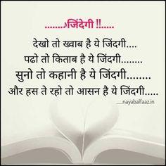 Shayari In Hindi, Sad, Good Things, Feelings, Life, Collection