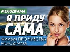 Dobryj Film Pro Lyubov Ya Pridu Sama Russkie Melodramy Novinki Youtube Youtube Film Music