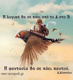 Greek Words, Biologist, Touching You, Greek Quotes, Way Of Life, Picture Video, Just In Case, Illusions, Philosophy