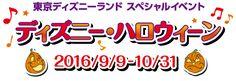東京ディズニーランド スペシャルイベント ディズニー・ハロウィーン 2016/9/9~10/31
