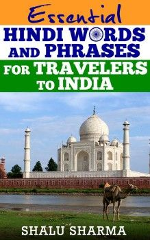 While English is commonly spoken in India, many people who work in travel & tourism are not fluent. It is wise to know some of these common phrases.