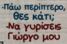 Funny Greek Quotes, Funny Picture Quotes, Funny Quotes, Free Therapy, Funny Pins, True Words, Just For Laughs, Funny Images, Haha