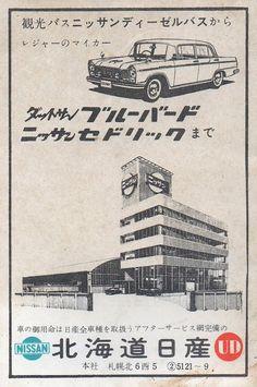 昭和スポット巡り on Twitter 昭和37年 北海道関連 広告