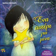 Μιλώντας στα παιδιά για απώλεια και θάνατο με ένα βιβλίο - Elniplex