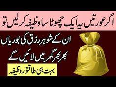 Rizq Barhane Ke Liye | Very Powerful Wazifa For Increase Income In Urdu - YouTube Islamic Dua, Islamic Quotes, My Dua, Copyright Free Music, Urdu Poetry Romantic, Photo Heart, Islam Quran, Cool Words, Quotations