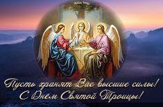 открытка, поздравление с праздником святой троицы,
