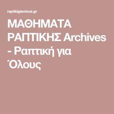 1f1a083f3861 ΜΑΘΗΜΑΤΑ ΡΑΠΤΙΚΗΣ Archives - Ραπτική για Όλους Ραπτική