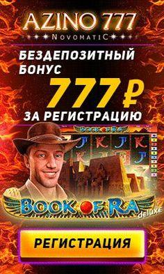 azino kazino777