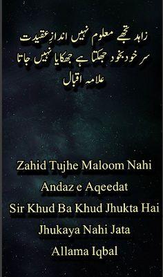Allama Iqbal, Poetry, Poetry Books, Poem, Poems