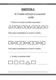 β΄ δημοτικού μαθηματικά β΄ τεύχος Math Equations, School
