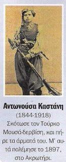 Cretan woman in resistance Greek History, Local History, Greek Independence, Tree Identification, Ancient Greek Art, Crete Island, Simple Photo, Women's Rights, In Ancient Times