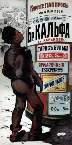 Old russian poster
