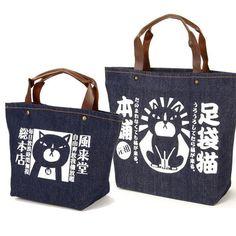 高原鉄男手提袋(共2款) / Tetsuo Takahara Denim Tote Bag(2 styles) – feltwithlove LIVING  高原鉄男先生是日本有名的貓畫家,筆下的貓別具風格。這個牛仔布袋上加上高原鉄男先生的貓燙畫配襯深棕色牛皮手挽,充滿個性復古風格。備有2個款式選擇。     Mr. Tetsuo Takahara is a renowned artist of cat paintings. The retro style cat print on denim tote bag with dark brown cow leather handle. 2 different size and style are available. #cat #bag #denim tote