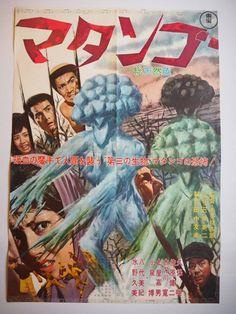 映画ポスター ★ マタンゴ ★ 1963年  ★ B2 売切り! 円谷英二_画像1