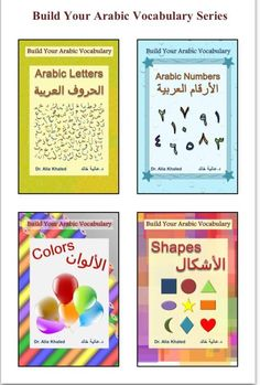 Build Your Arabic Vocabulary series is by Dr. Alia Khaled. She's a multi talented person masha'Allah. I enjoyed reading her four free books while my…