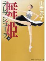 舞姫テレプシコーラ 10 山岸凉子 メディアファクトリー
