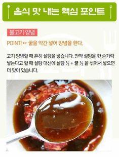 ☆음식 맛내는 핵심 포인트10가지☆ 안녕하세요 ~ 행복한 인생 만들기 입니다 ~^^ 여러분들은 음식 하실때 ...