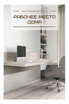 как устроить рабочее место для школьника в маленькой квартире Minimalist Office, Minimalist Home Decor, Minimalist Bedroom, Modern Minimalist, Minimalist Kitchen, Minimalist Interior, Minimalist Living, Home Office Space, Home Office Furniture