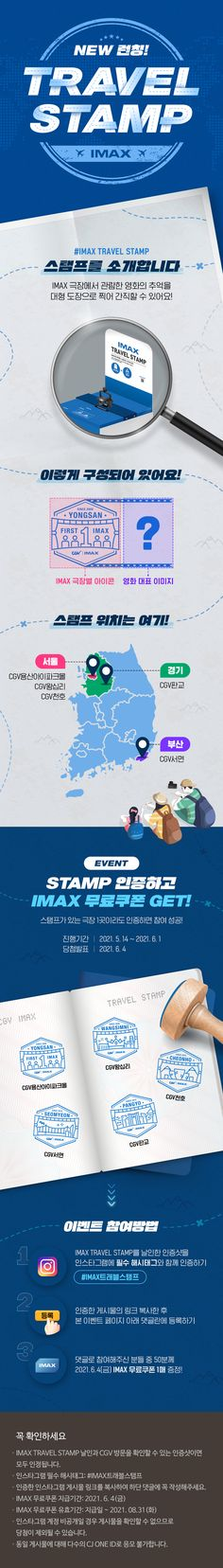CGV Travel Stamp, Web E, Event Page, Text Design, New Travel, Event Planning, Promotion, Banner, Typography