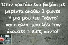Funny Greek Quotes, Greek Memes, Funny Picture Quotes, Funny Images, Funny Photos, Favorite Quotes, Best Quotes, Stupid Funny Memes, Funny Stories