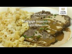 YouTube Greek Recipes, Allrecipes, Food And Drink, Cooking Recipes, Beef, Dishes, Chicken, Foods, Youtube