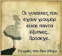 Funny Statuses, Greek Quotes, My Memory, Of My Life, Letters, Memories, Thoughts, Motivation, Words