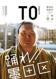 TOmagazine墨田区特集号 (双葉社スーパームック) null http://www.amazon.co.jp/dp/4575455008/ref=cm_sw_r_pi_dp_lpYWub18S89XF