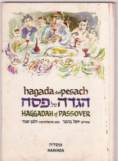 Judaica Yosl Bergner Artistic Israel Pesach Passover Haggadah 1995 Hebrew | eBay