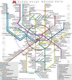 Схема (карта) метро Москвы 2016 г. с вокзалами, аэропортами и МЦК