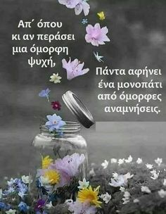 Best Quotes, Life Quotes, Greek Words, Greek Quotes, Good Morning Quotes, Picture Quotes, Poems, Inspirational Quotes, Romantic
