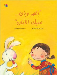 A cute Arabic picture book about the smart little girl Toffaha and her guess game with a witty Mister Rabbit.     http://www.sanabilbooks.com/Here_You_Are_p/sanabil-nh102.htm