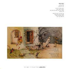 הילה חבקין - לצבוע את השיר. בית יד לבנים רעננה. אוצרת אורנה פיכמן