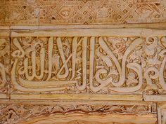 "Detail of Islamic calligraphy in Mexuar Hall: ""God is the only Victor"""