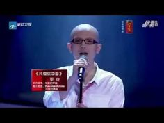 The most amazing voice from The Voice Chinа! - YouTube