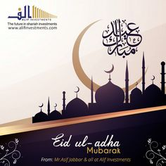 Eid Mubarak Hd Images, Eid Mubark, Adha Mubarak, Eid Mubarak Greetings, Ramadan, Quran, Poem, Islamic, Wallpapers