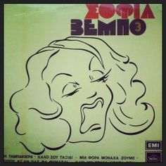 Vintage δίσκος βινυλίου Σοφία Βέμπο