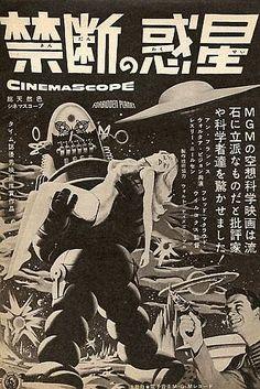 Forbidden Planet (1956) - Asian Movie Poster