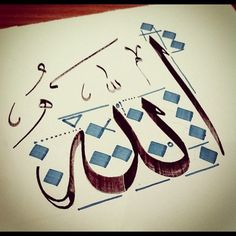 Allah Calligraphy With Measurement Dots http://islamicartdb.com/allah-calligraphy-with-measurement-dots/