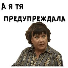 Hello Memes, Cool Pictures, Funny Pictures, Russian Memes, Funny Memes Images, Text Jokes, Funny Commercials, Cute Love Memes, Mood Pics