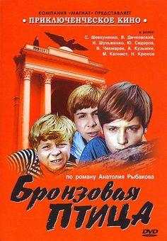 Бронзовая птица (мини-сериал) 1974