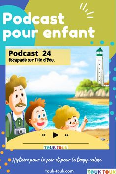 Un podcast pour enfant pour découvrir la France. Un moment de temps calme, une activité ludique qui stimule l'imagination. Une bonne activité pour les enfants. Les podcast : Voyage avec les merveilleuses histoires de Touk Touk . Ici découvrez la Vendée. Découvrez tous nos supports : www.touk-touk.com