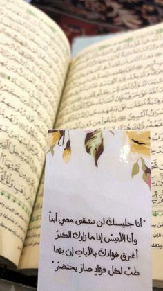 Beautiful Quran Quotes, Quran Quotes Love, Funny Arabic Quotes, Islamic Love Quotes, Muslim Quotes, Islamic Inspirational Quotes, Religious Quotes, Words Quotes, Quran Wallpaper