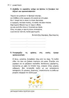 γλώσσα γ΄δημοτικού β΄τεύχος Greek Language, Words, School, Greek, Horse