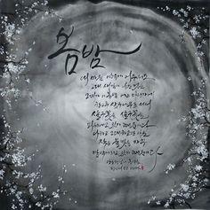 안녕하세요 묵묵히 김정호 입니다. 오늘은 한국미술협회의 대한민국 미술대전 수상식이 있었는데요 이 영광...